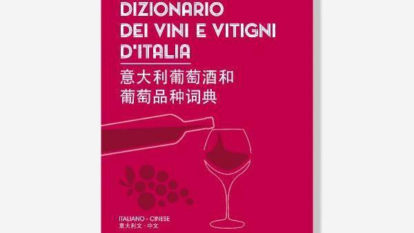 fd0f398644 Presentato il primo Dizionario dei vini e vitigni italiano-cinese