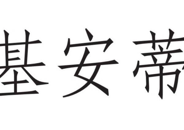Etichetta cinese per il Chianti Docg